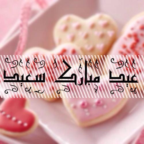 869s8ys134ffugjuve7g - Eid Mubarak to all